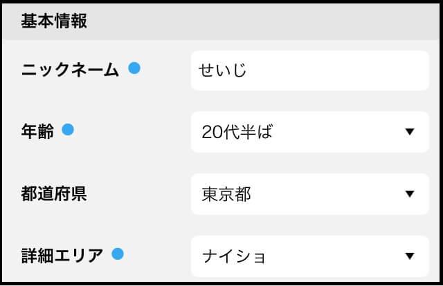 年齢・都道府県・詳細エリアの記入例
